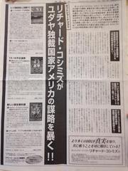 産経新聞 米ユダヤ系団体の抗議に謝罪 掲載の全面広告に反発(RK書籍広告のことです!)