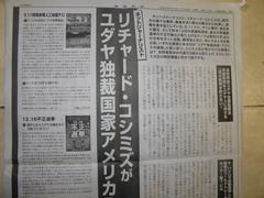 これがユダヤ言論弾圧機関SWCがクレームをつけた産経新聞東海版全面広告です!