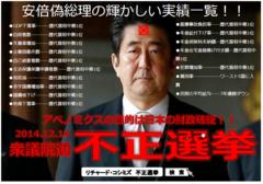 12月9,10日RK独立党員緊急呼集!