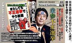 自民党の飯島は、都知事選の結果と表差を10日前に正確に言い当てた。