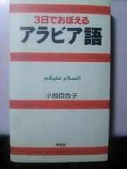 アラビア語の教本です 小池百合子と書いてあります