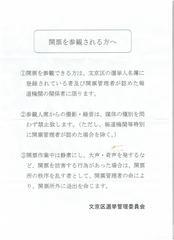 文京区では「開票参観人の撮影」を禁じるけれど、法的根拠はないそうです。