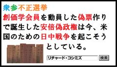 副島先生の衆院選挙観:「アメリカの大きな計画の一環だ。日本を中国にぶつけるための」