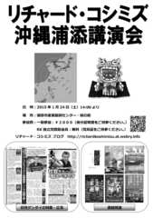 2015.1.24(土)は、RK沖縄浦添「RKはシーサーに似ていない」講演会です!