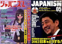 安倍首相が嫌韓反中、在特会を持ち上げるヘイト出版社の本を大量購入!