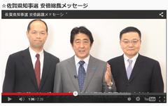 佐賀県知事選で、安倍変質者のイタ電掛けまくりまでしてテコ入れしたのに自公候補が負けて真っ青の自民党