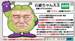 """◆ 佐賀でも大敗…自民党""""知事選3連敗""""統一地方選に重大影響(日刊ゲンダイ)"""