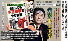 ◆国際組織も非難…世界10億人を敵にした自民党の農協いじめ(日刊ゲンダイ)