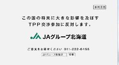 これがJA北海道の「TPP反対CM」である!