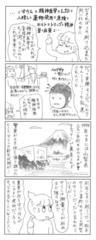 いま一番おもしろい漫画は、 めんどぅーさ先生の 「勝手にリチャコシ」 です!!!