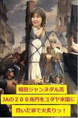 「稲田氏はジャンヌ・ダルク=安倍首相 」