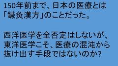 2015.2.28リチャード・コシミズ長野上田講演会動画を公開します。