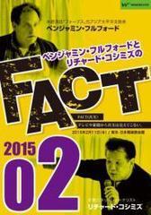 ベンジャミン・フルフォードとリチャード・コシミズの「FACT」02 DVD発売された模様です。