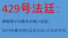 東京高等犯罪所の偽裁判について、秀逸投稿をピックアップさせていただきました。