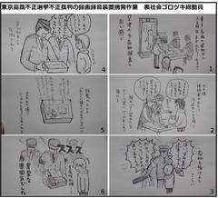 東京高等犯罪所カルトインチキ裁判専属のRK独立党法廷画家、H画伯の秀作、第二弾です。