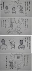東京高等犯罪所カルトインチキ裁判専属のRK独立党法廷画家、H画伯の秀作、第三弾です。