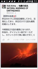 桜島、新燃岳周辺の「放射線量の変化」や自衛隊の動向に注目いたしましょう。