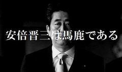 「麻原彰晃 死刑執行へ 5月16日 」