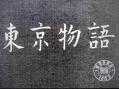 小津安二郎映画の魅力