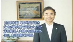 東京高裁不正選挙祭りの歌 (リチャード・コシミズ)
