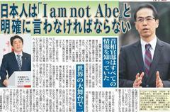番組内で「I am not ABE」のプラカードを掲げ、安倍総理を批判した元経産官僚の古賀茂明氏は、