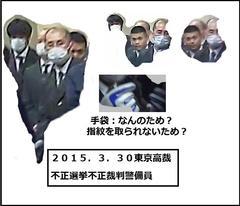 3.30東京高等犯罪所不正判決祭り 写真展1