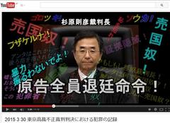 「Lawsuits: Rigged Elections in Japan」動画ですが.....