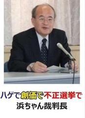 H26衆院選.不正選挙裁判.東京高裁不正.4.28判決日(暴動)一部始終