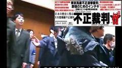 5月20日は東京高等犯罪所、不正裁判祭りです。「開廷します。結審します。閉廷します。」です。