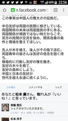 ◆習式揺さぶりの術? 二階氏ら「正義と良識ある日本人」、安倍首相が「諸悪の根源」(産経新聞)