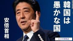 安倍統一教会変質者晋三は、日本を代表しない。