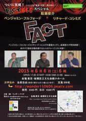 船瀬俊介×ベンジャミン・フルフォード×リチャード・コシミズFACT666講演会 (6/6)