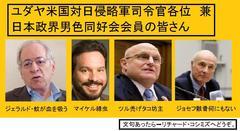 「総理の資格ない」 歴代5人、安倍首相に提言