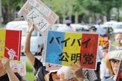 ◆安保法案:公明離れの学会員次々…自民と協調に「失望」(毎日新聞)
