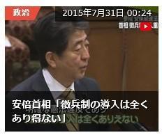 「朝鮮半島緊迫、安保法案成立を」 官房長官