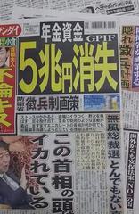 【GPIFの運用実績チャラ…世界株安で「年金5兆円消失」の恐れ(日刊ゲンダイ)】