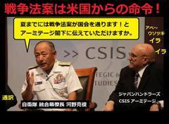 """●【必見】NEWS23「""""日本を操る男""""が見る安保審議 」"""