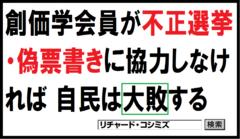 創価の偽票書き。谷川副会長、来夏の参院選でもやるんですかぁ?