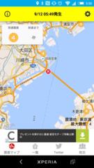 「気象兵器」「9.12東京湾地震」関連で気になったこと。