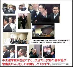 東京高裁の警備員さんの中から警視庁公安部の公僕さんを探すゲームですっ!