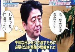 安倍晋三統一教会傀儡総理、「平和な日本を米国戦争屋の手に引き渡す」と正直に表明。
