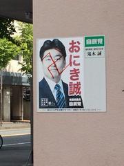 「平成のA級戦犯」…首相のポスター横に落書き