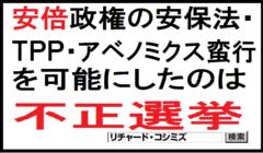 「山本太郎氏としては国会の委員会で不正開票選挙に関する質問、追及は考えていない」