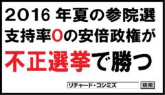 2016年7月の不正選挙日程が決まりました。