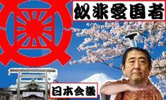 ◆韓国弁護団が批判「米韓FTAは大失敗」日本もTPPで二の舞必至(日刊ゲンダイ)