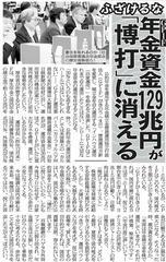 「年金積立金をギャンブル投資の安倍政権 3か月で10兆円消える」(ポストセブン)