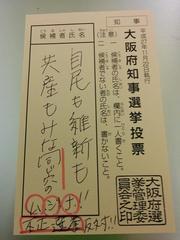 大阪の不正選挙結果報告