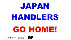 11.24ジャパンハンドラーズ対日侵略講演抗議行動のご報告