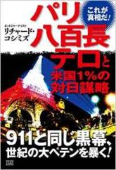 RK新著「パリ八百長テロと米国1%の対日謀略」、売れ行き好調とのこと。