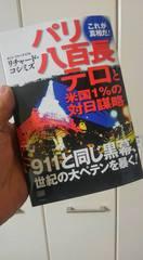RK新著「パリ八百長テロと米国1%の対日謀略」ですが、